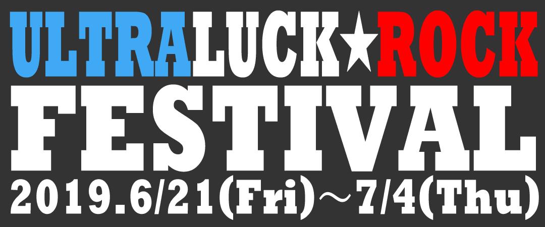 ULTRA LUCK☆ROCK FESTIVAL