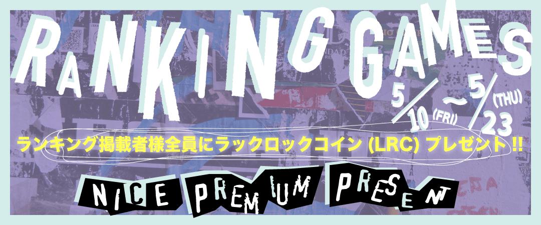 ランキングGAMES【5/10-5/26】