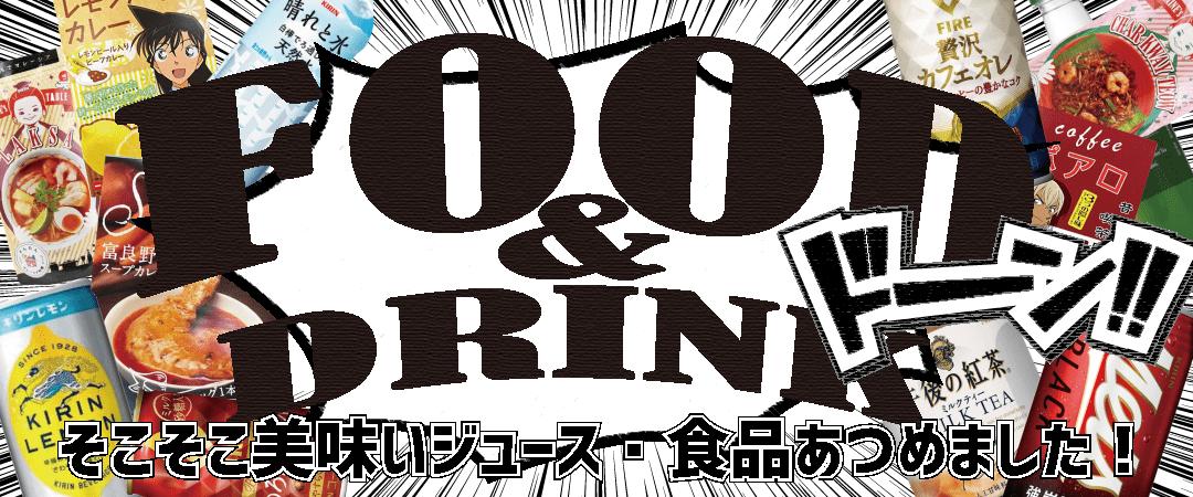FOOD&DRINK-そこそこ美味いジュース・食品集めました!