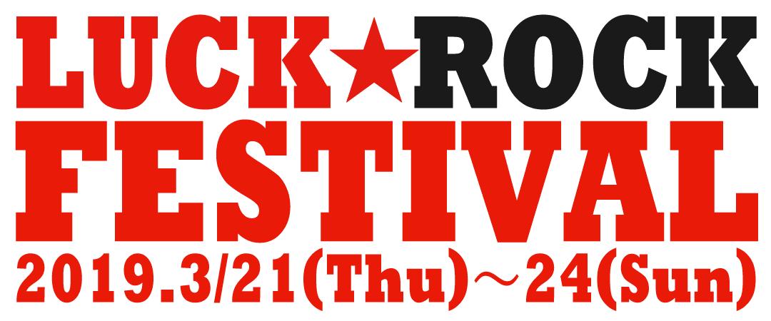 LUCK☆ROCK FESTIVAL