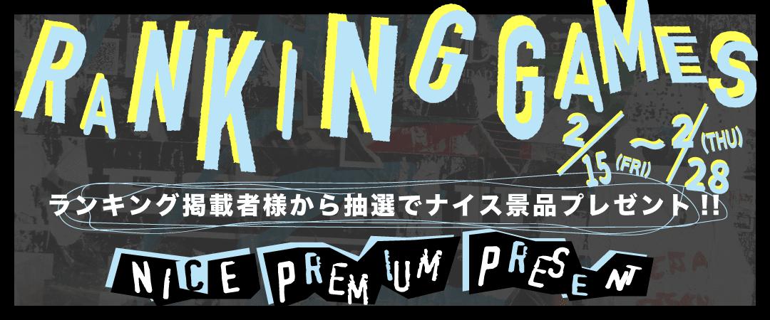 ランキングGAMES【2/15-2/28】
