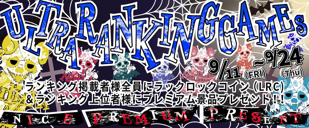 ULTRA RANKING GAMES【9/11~9/24】