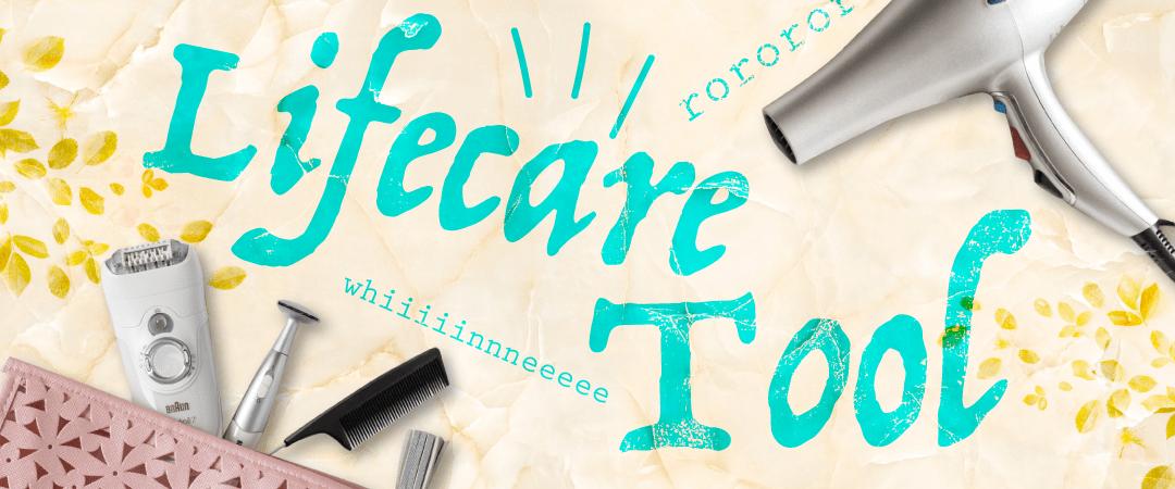 """生活家電を集めた""""Lifecare Tool""""イベントを開催いたします!"""