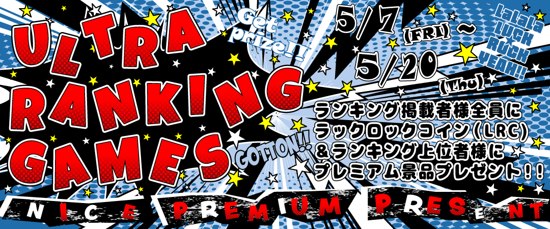 ULTRA RANKING GAMES【5/7-5/20】開催のお知らせ