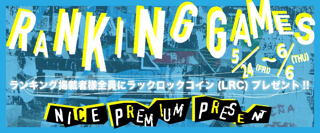 ランキングGAMES【5/24-6/26】