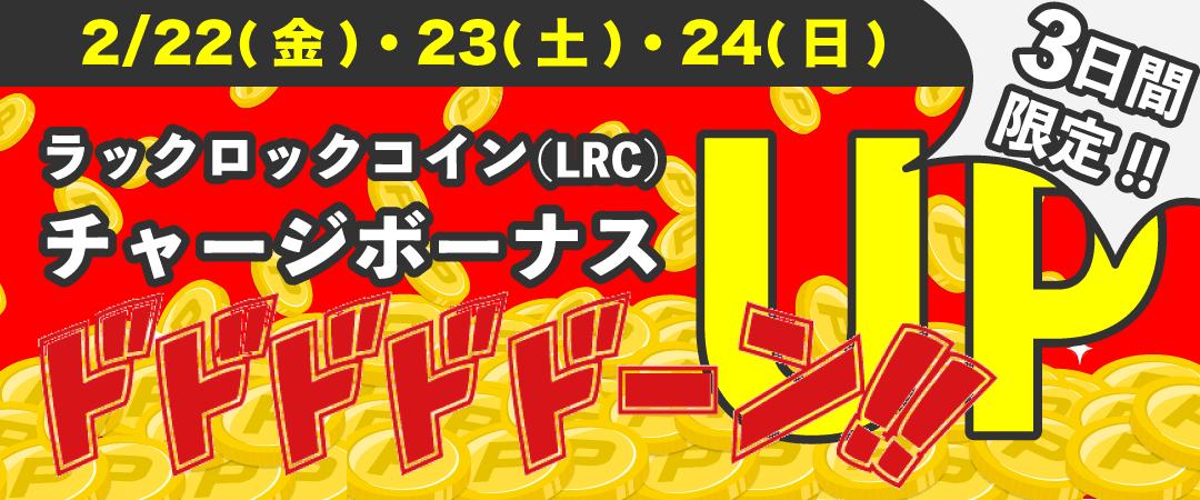 チャージボーナス増量(2/22〜2/24)
