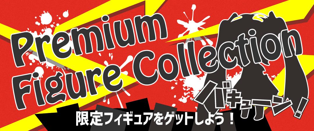 Premium Figure Collection