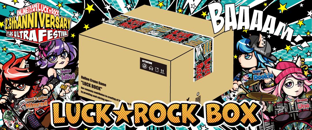 ラックロックBOX