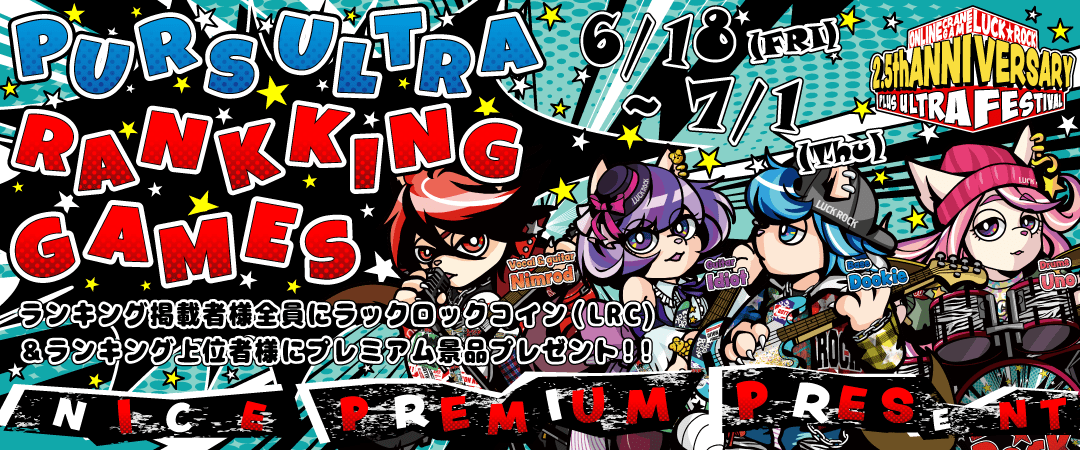 PURS ULTRA RANKING GAMES【6/18-7/1】開催のお知らせ