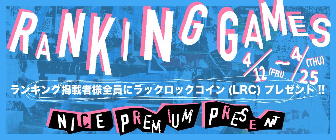 ランキングGAMES【4/12-4/25】