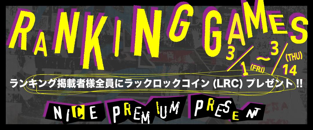 ランキングGAMES【3/1-3/14】