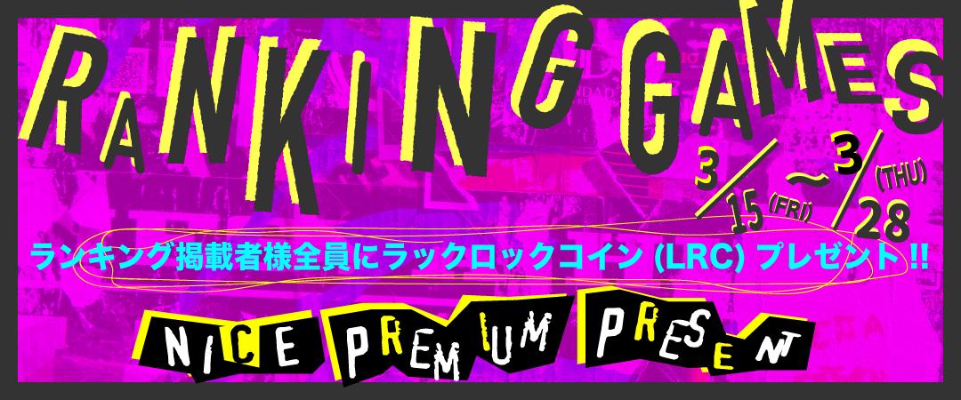 ランキングGAMES【3/15-3/28】